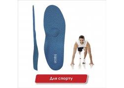 Спортивные стельки Ortofix (Ортофикс) 8109 Sport New ортопедические