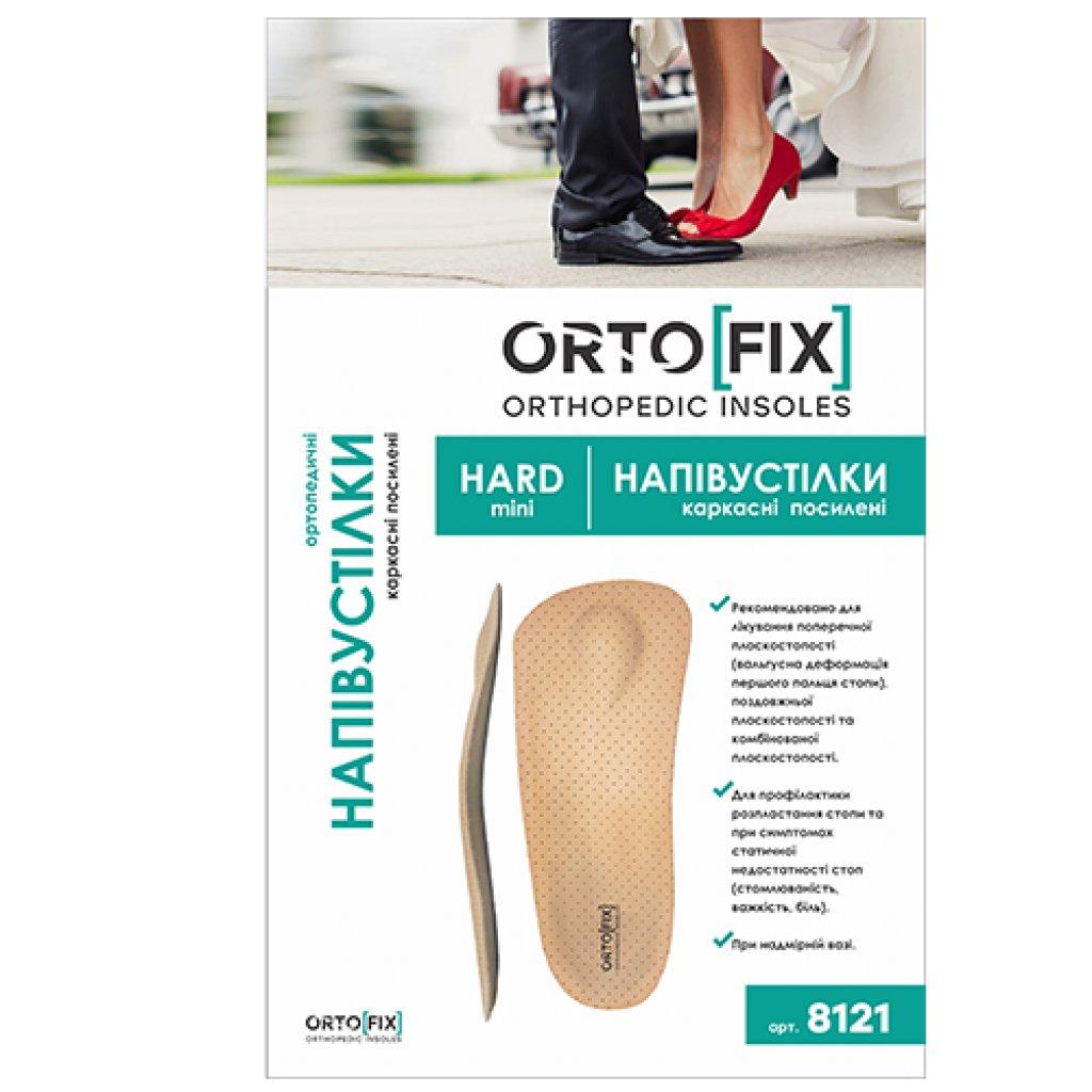 Усиленные полустельки Ortofix Hard mini 8121 каркасные
