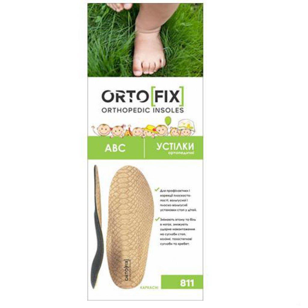 Детские стельки ортопедические Ortofix 811 АВС