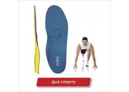 Спортивные стельки Ortofix (Ортофикс) 8109 Sport ортопедические