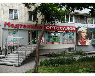 Медтехника Ортосалон в Днепре на пр. Героев, 12 (Правый берег)