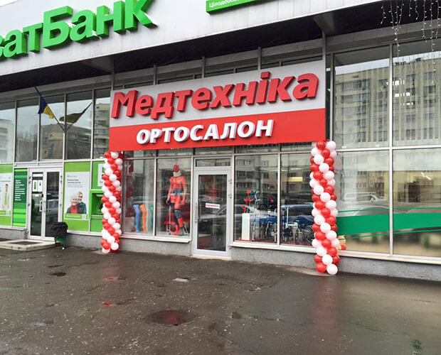 Медтехника ваше здоровье Киев, med magazin, Сайт ваше здоровье, ортопедический салон здоровье, ортопедический салон каталог, ортопедический салон.