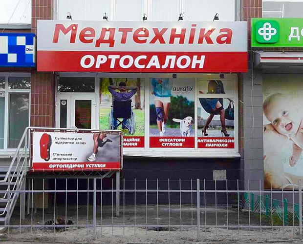 Ортолайн Киев, Ортос, Ортолайн адреса, ортос магазин, ортолайн интернет магазин, ортос ортопедический салон, ортолайн каталог. Ортос интернет магазин, ортолайн магазин, ортолайн каталог товаров.