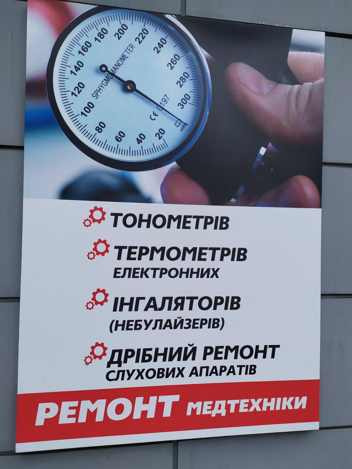 услуги медтехника Полтава